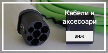 ecars_kabeli_aksesoari_zarezhdane_elektromobili