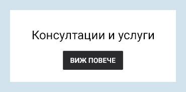 ecars_konsultacii_uslugi_elektricheska_mobilnost