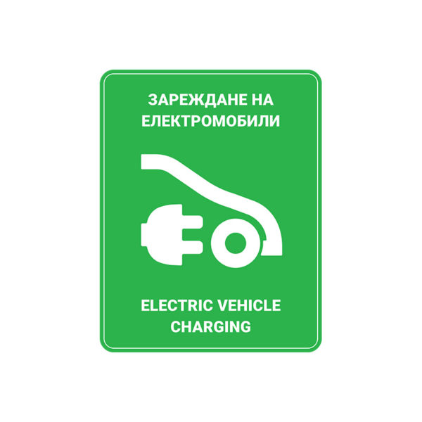 Малък знак за парко места за зареждане на електромобили.