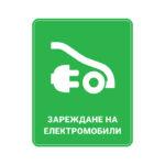Голям знак за парко места за зареждане на електромобили.