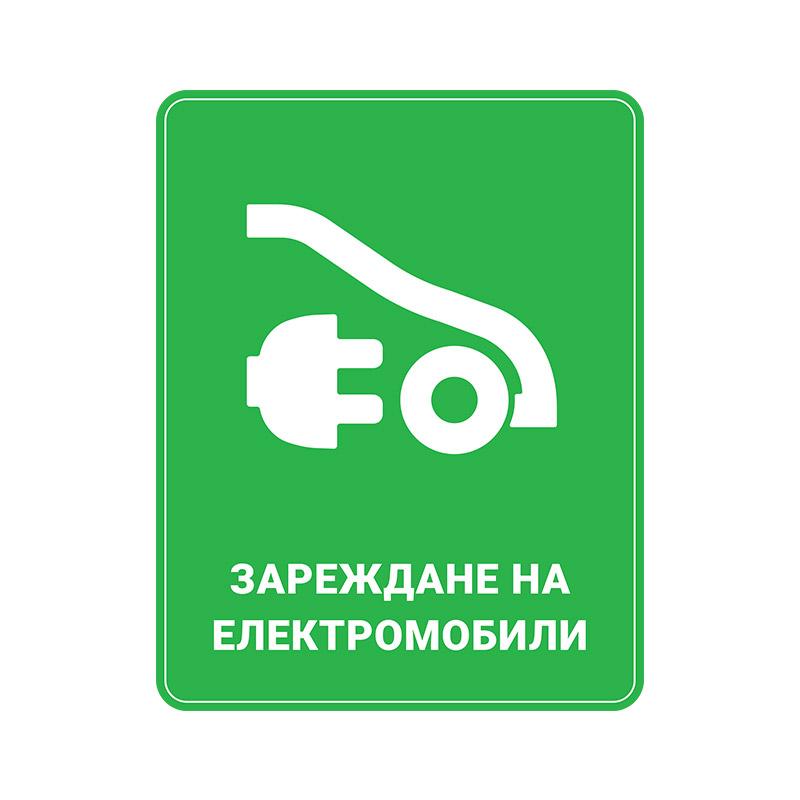znak_parko_mesta_zarezhdane_elektromobili