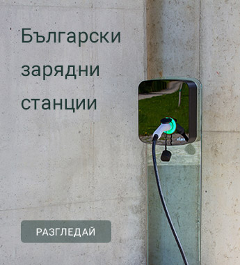 premium_zarqdni_stancii_elektromobili